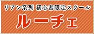 リアン系列横浜スクール ルーチェ