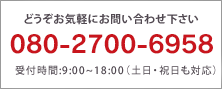 電話:080-2700-6958