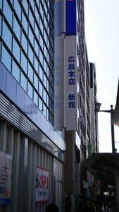 エディオン広島ダンススタジオ